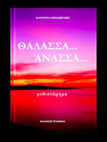 Θάλασσα... Άνασσα...