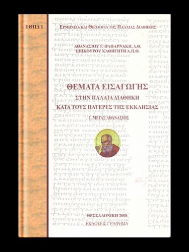 Θέματα Εισαγωγής στην Παλαιά Διαθήκη κατά τους Πατέρες της Εκκλησίας -  Μέγας Αθανάσιος