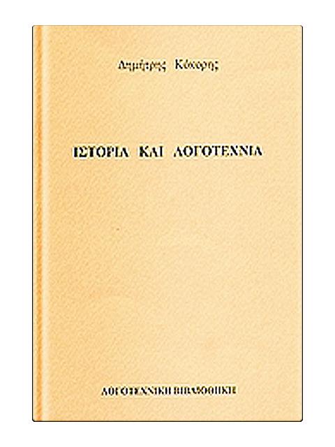 Ιστορία και Λογοτεχνία