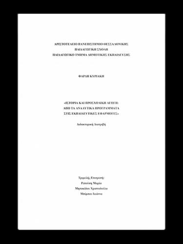 Ιστορία και Προσχολική Αγωγή - Από τα Αναλυτικά Προγράμματα στις Εκπαιδευτικές Εφαρμογές