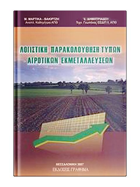 Λογιστική Παρακολούθηση Τύπων Αγροτικών Εκμεταλλεύσεων