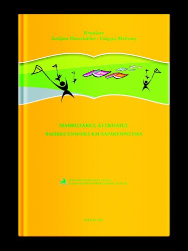 Μαθησιακές Δυσκολίες - Βασικές Έννοιες και Χαρακτηριστικά