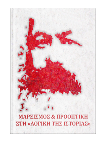 Μαρξισμός & Προοπτική στη Λογική της Ιστορίας