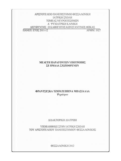 Μελέτη Παραγόντων Υποτροπής σε Ομάδα Σχιζοφρενών