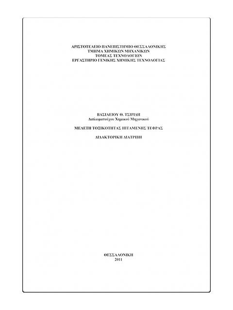 Μελέτη Τοξικότητας Ιπτάμενης Τέφρας