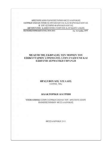 Μελέτη της Έκφρασης των Μορίων του Εξωκυττάριου Στρὠματος στην Ενδογενή και Εξωγενή Δερματική Γήρανση