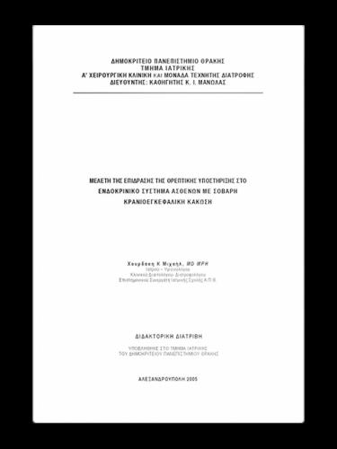 Μελέτη της Επίδρασης της Θρεπτικής Υποστήριξης στο Ενδοκρινικό Σύστημα Ασθενών με Σοβαρή Κρανιοεγκεφαλική Κάκωση