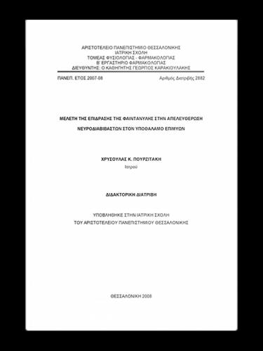 Μελέτη της Επίδρασης της Φαιντανύλης στην Απελευθέρωση Νευροδιαβιβαστών στον Υποθάλαμο Επιμυών