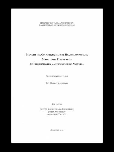 Μελέτη της Οργάνωσης και της Πραγματοποίησης Μαθητικών Επισκέψεων σε Επιστημονικά και Τεχνολογικά Μουσεία