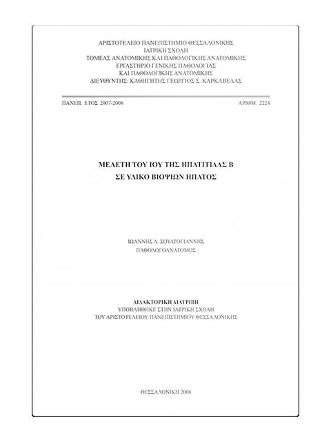 Μελέτη του Ιού της Ηπατίτιδας Β σε Υλικό Βιοψιών Ήπατος