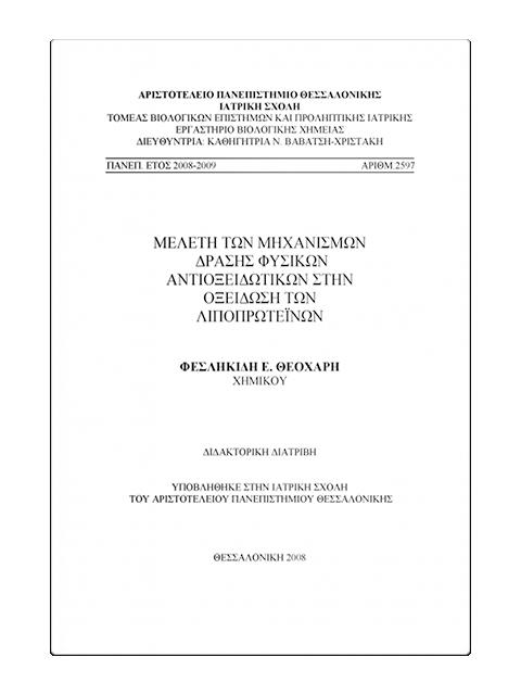 Μελέτη των Μηχανισμών Δράσης Φυσικών Αντιοξειδωτικών στην Οξείδωση των Λιποπρωτεϊνών