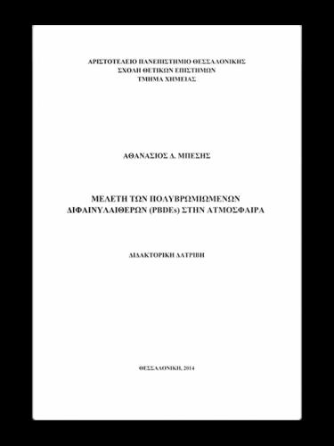 Μελέτη των Πολυβρωμιωμένων Διφαινυλαιθέρων (PBDEs) στην Ατμόσφαιρα