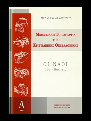 Μνημειακή Τοπογραφία της Χριστιανικής Θεσσαλονίκης - Οι Ναοί 4ος - 8ος αι.