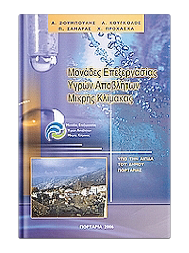 Μονάδες Eπεξεργασίας Yγρών Aποβλήτων Mικρής Kλίμακας
