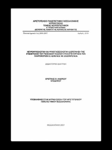 Νευροψυχολογική και Ψυχογλωσσολογική Διερεύνηση της Συμμετοχής του Γνωσιακού Πλαισίου στην Επεξεργασία των Πληροφοριών