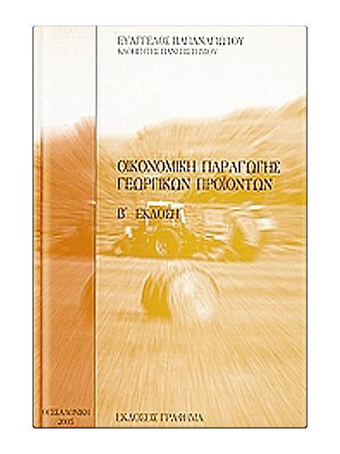 Οικονομική Παραγωγής Γεωργικών Προϊόντων - 2η Έκδοση