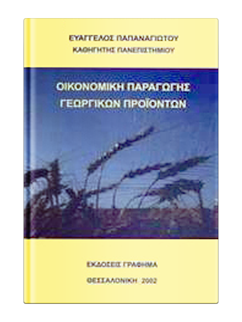 Οικονομική Παραγωγής Γεωργικών Προϊόντων