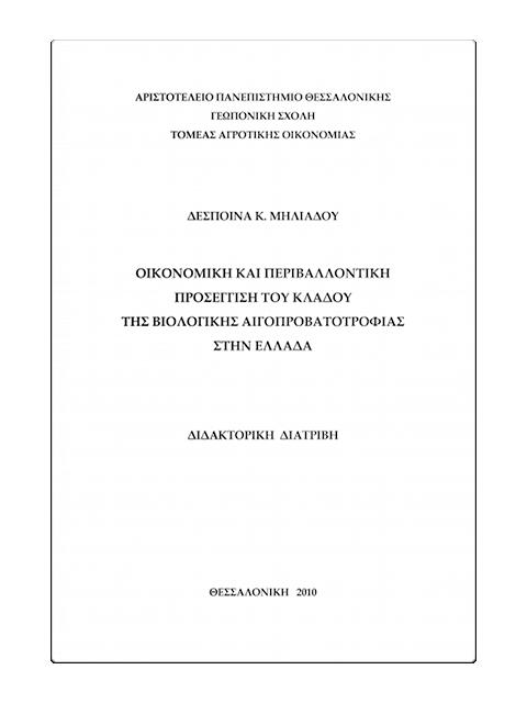 Οικονομική και Περιβαλλοντική Προσέγγιση του Κλάδου της Βιολογικής Αιγοπροβατοτροφίας στην Ελλάδα