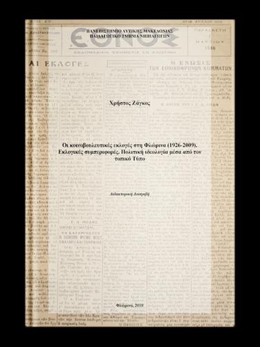 Οι Κοινοβουλευτικές Εκλογές στη Φλώρινα (1926 - 2009). Εκλογικές συμπεριφορές. Πολιτική Ιδεολογία μέσα από τον Τοπικό Τύπο