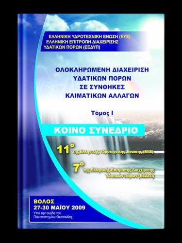 Ολοκληρωμένη Διαχείριση Υδατικών Πόρων σε Συνθήκες Κλιματικών Αλλαγών - Τόμος 1