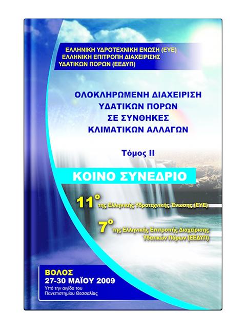 Ολοκληρωμένη Διαχείριση Υδατικών Πόρων σε Συνθήκες Κλιματικών Αλλαγών - Τόμος 2