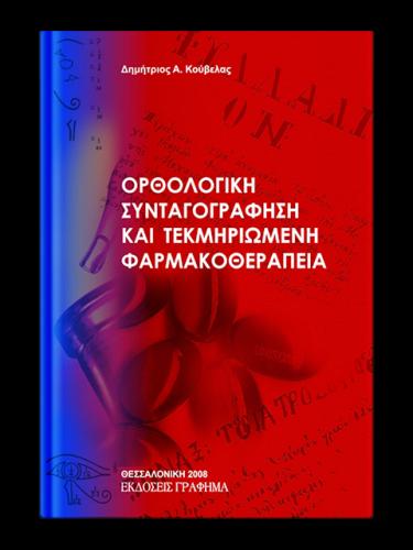 Ορθολογική Συνταγογράφηση και Τεκμηριωμένη Φαρμακοθεραπεία