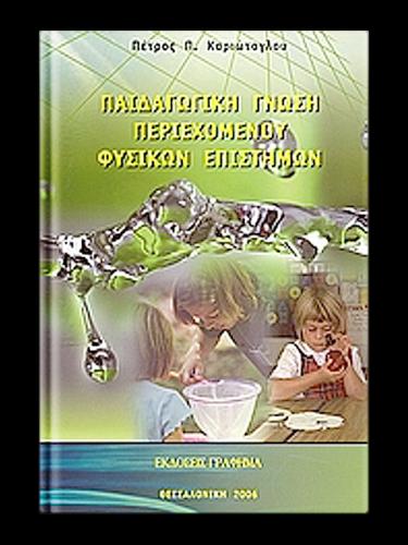 Παιδαγωγική Γνώση Περιεχομένου Φυσικών Επιστημών