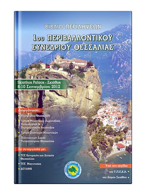 Περιλήψεις 1ου Περιβαλλοντικού Συνεδρίου Θεσσαλίας