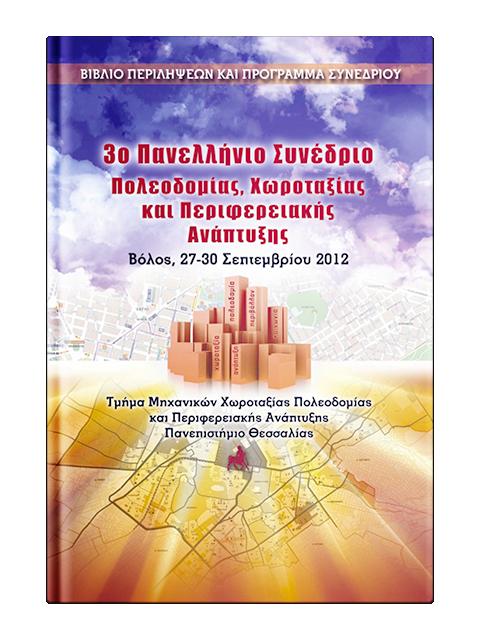 Περιλήψεις 3ου Πανελληνίου Συνεδρίου Πολεοδομίας, Χωροταξίας και Περιφερειακής Ανάπτυξης