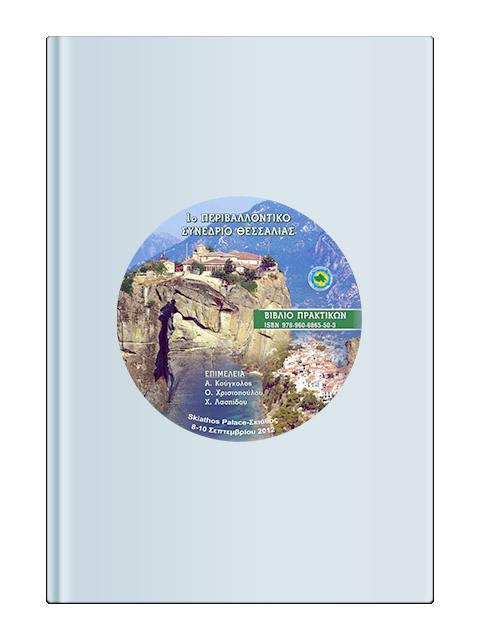 Πρακτικά 1ου Περιβαλλοντικού Συνεδρίου Θεσσαλίας