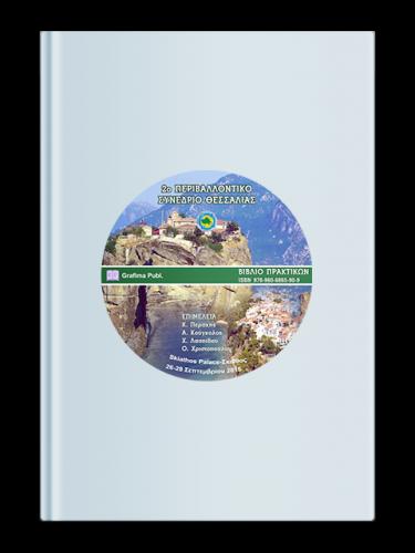 Πρακτικά 2ου Περιβαλλοντικού Συνεδρίου Θεσσαλίας
