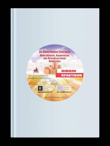 Πρακτικά 3ου Πανελληνίου Συνεδρίου Πολεοδομίας, Χωροταξίας και Περιφερειακής Ανάπτυξης