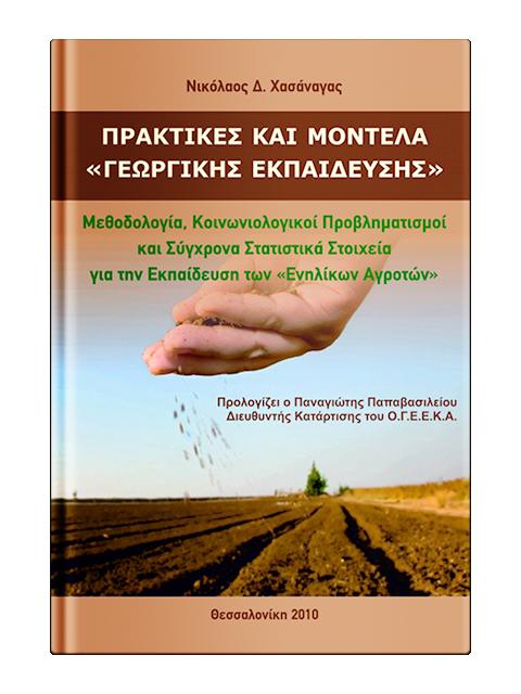 Πρακτικές και Μοντέλα Γεωργικής Εκπαίδευσης