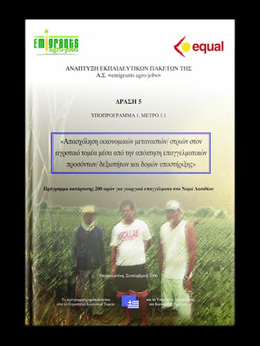 Πρόγραμμα Κατάρτισης 200 Ωρών για Γεωργικά Επαγγέλματα στο Νομό Λασιθίου