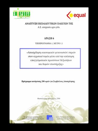 Πρόγραμμα Κατάρτισης 200 Ωρών για Συμβούλους Απασχόλησης