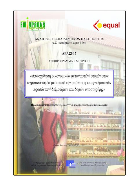 Πρόγραμμα Κατάρτισης 75 Ωρών για Αγροτουριστικά Επαγγέλματα