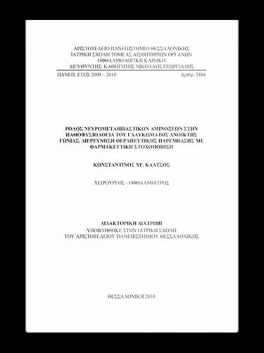 Ρόλος Νευρομεταβιβαστικών Αμινοξέων στην Παθοφυσιολογία του Γλαυκώματος Ανοικτής Γωνίας
