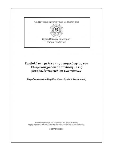 Συμβολή στη Μελέτη της Σεισμικότητας του Ελληνικού Χώρου σε Σύνδεση με τις Μεταβολές του Πεδίου των Τάσεων