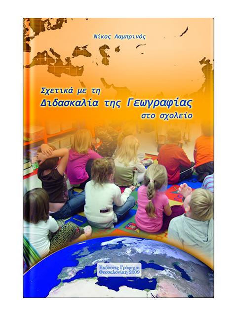 Σχετικά με τη Διδασκαλία της Γεωγραφίας στο Σχολείο