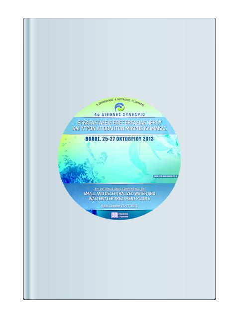 Τέταρτο Διεθνές Συνέδριο - Εγκαταστάσεις Επεξεργασίας Νερού και Υγρών Αποβλήτων Μικρής Κλίμακας - 2013