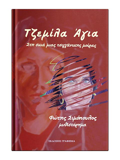 Τζεμίλα Άγια - Στη Σκιά μιας Τσιγγάνικης Μοίρας