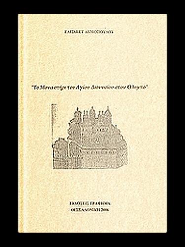 Το μοναστήρι του Αγίου Διονυσίου στον Όλυμπο