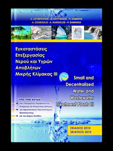 Τρίτο Διεθνές Συνέδριο - Εγκαταστάσεις Επεξεργασίας Νερού και Υγρών Αποβλήτων Μικρής Κλίμακας - 2010