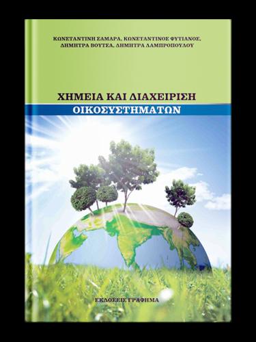 Χημεία και Διαχείριση Οικοσυστημάτων