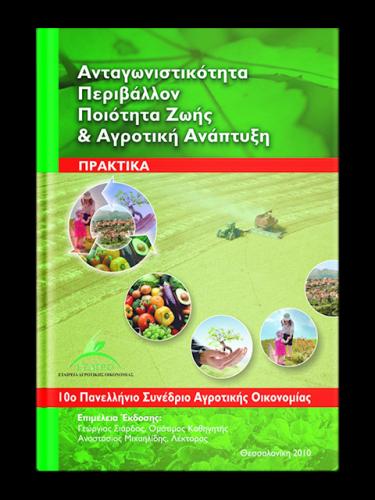 10ο Πανελλήνιο Συνέδριο ΕΤ.ΑΓΡ.Ο. - Ανταγωνιστικότητα, Περιβάλλον, Ποιότητα Ζωής & Αγροτική Ανάπτυξη