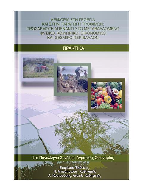 11ο Πανελλήνιο Συνέδριο ΕΤ.ΑΓΡ.Ο. - Αειφορία στη Γεωργία και στην Παραγωγή Τροφίμων