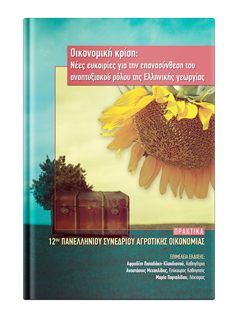 12ο Πανελλήνιο Συνέδριο ΕΤ.ΑΓΡ.Ο. - Οικονομική κρίση - Νέες Ευκαιρίες για την Επανασύνθεση του Αναπτυξιακού Ρόλου της Ελληνικής Γεωργίας