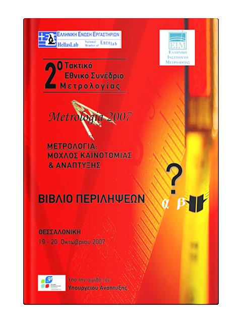 2ο Τακτικό Εθνικό Συνέδριο Μετρολογίας