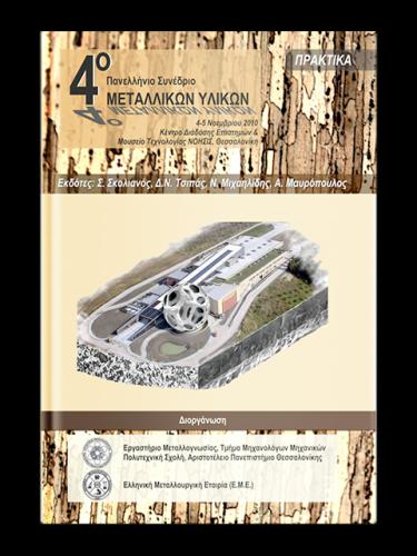 4ο Πανελλήνιο Συνέδριο Μεταλλικών Υλικών