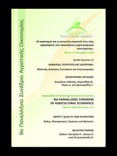 9ο Πανελλήνιο Συνέδριο Αγροτικής Οικονομία, Ομάδα Εργασίας 13
